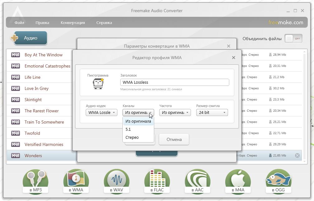 Freemake Audio Converter - стильный и функциональный аудио конвертер (2)