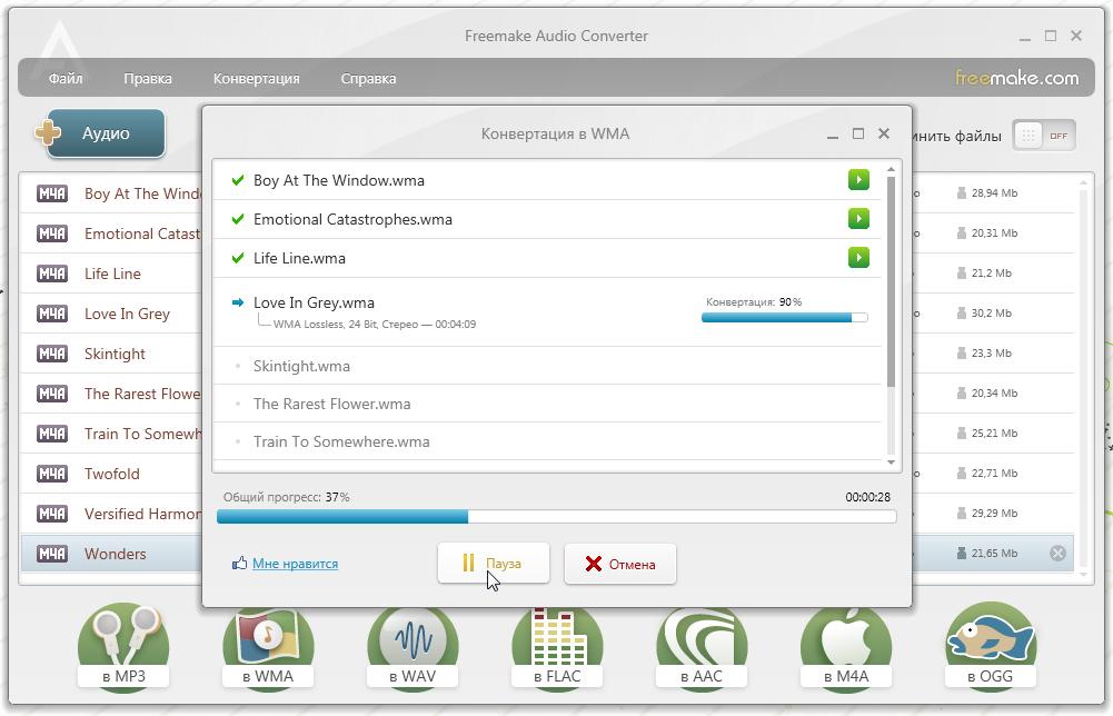 Freemake Audio Converter - стильный и функциональный аудио конвертер (1)
