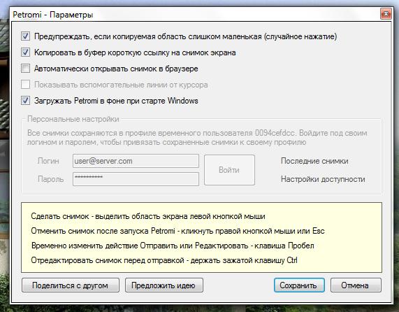 Petromi - сервис для быстрого и удобного получения скриншотов