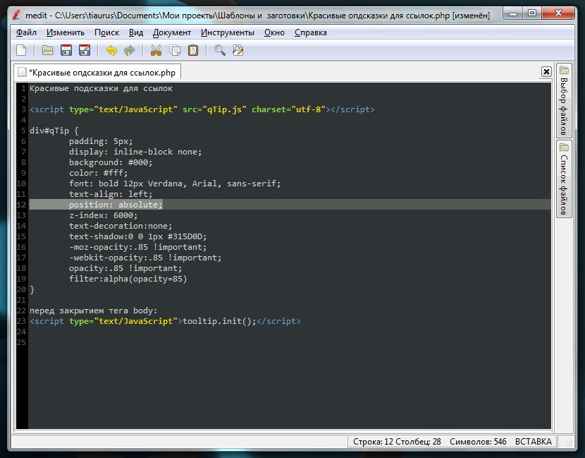 medit - мультиплатформенный редактор для программистов (3)