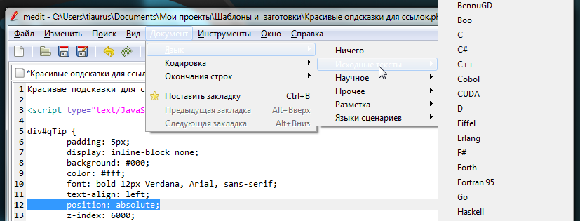 medit - мультиплатформенный редактор для программистов (2)