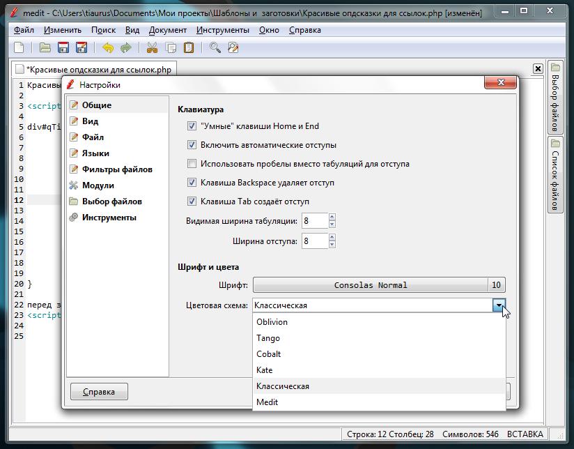 medit - мультиплатформенный редактор для программистов (1)