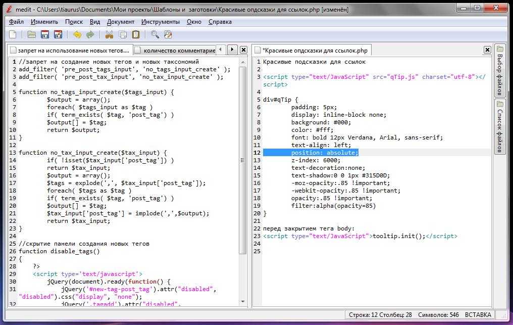 medit - мультиплатформенный редактор для программистов