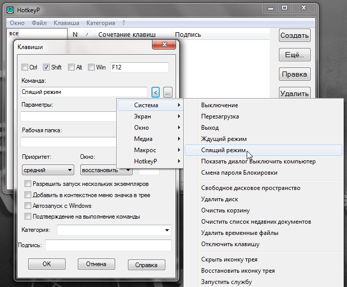 HotkeyP - портабельная программа для управления горячими клавишами (3)