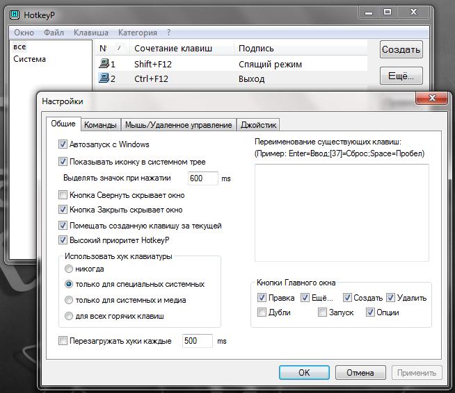 HotkeyP - портабельная программа для управления горячими клавишами (2)