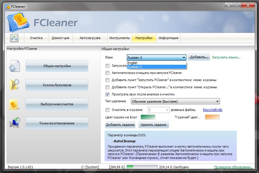 FCleaner - программа для поддержания системы в чистоте и порядке (1)