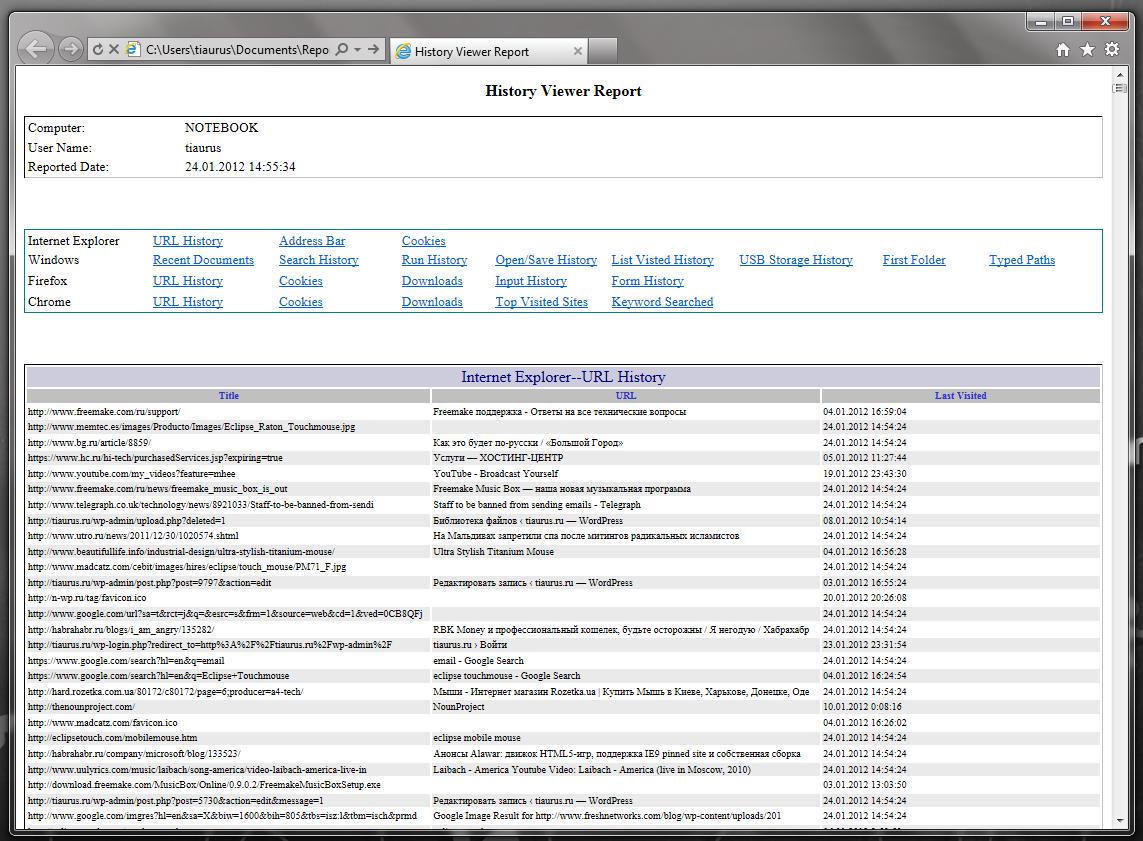 History Viewer - удобная утилита для просмотра истории открытых окон и посещенных сайтов (2)