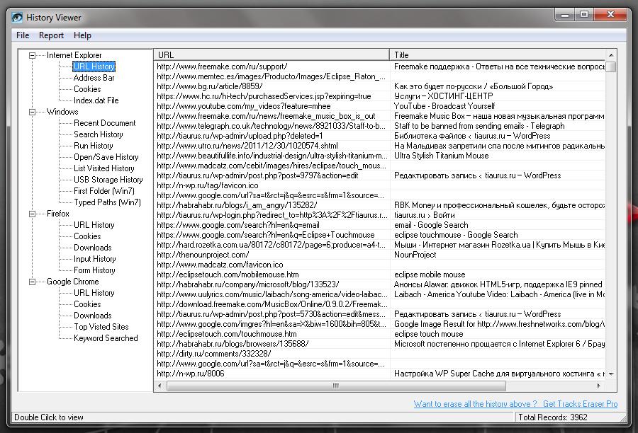 History Viewer - удобная утилита для просмотра истории открытых окон и посещенных сайтов (1)