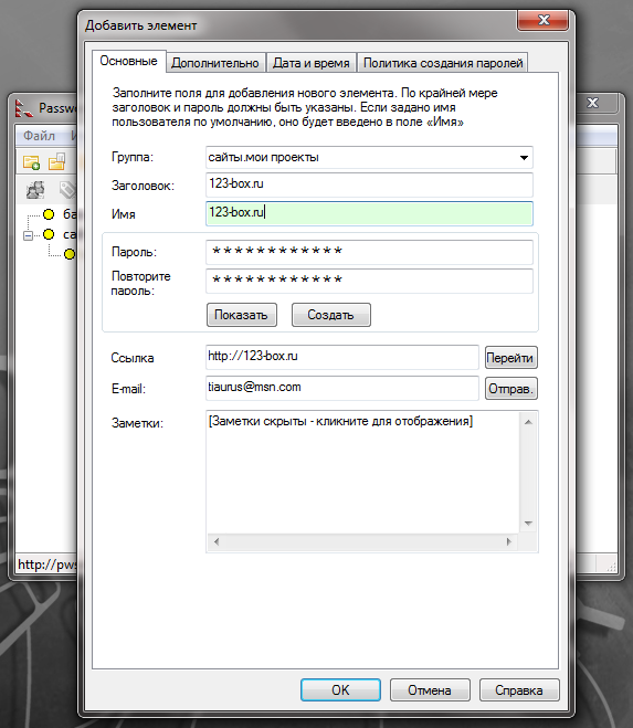 Password Safe - программа для хранения важных паролей (2)