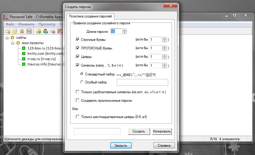 Password Safe - программа для хранения важных паролей (6)