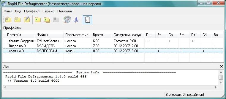 Rapid File Defragmentor - утилита для выборочной дефрагментации файлов