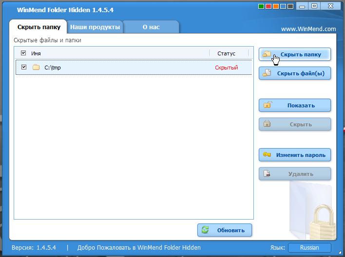 WinMend Folder Hidden - удобная программа для скрытия файлов и папок (3)