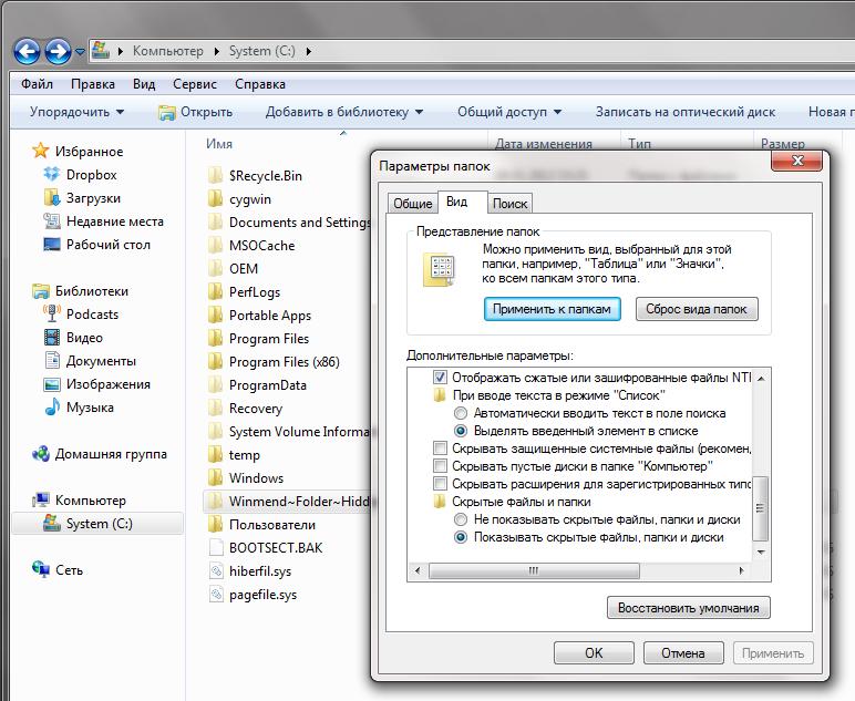 WinMend Folder Hidden - удобная программа для скрытия файлов и папок (2)