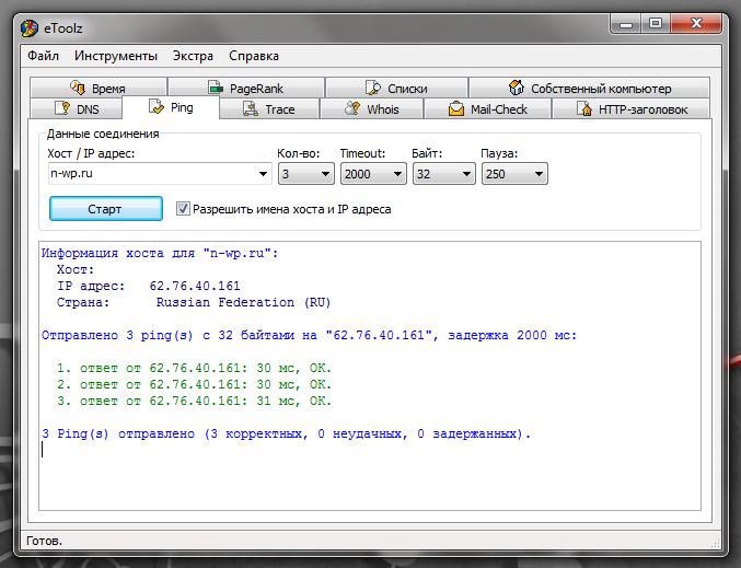 eToolz - портабельная утилита для получения информации об IP-адресе и домене (2)
