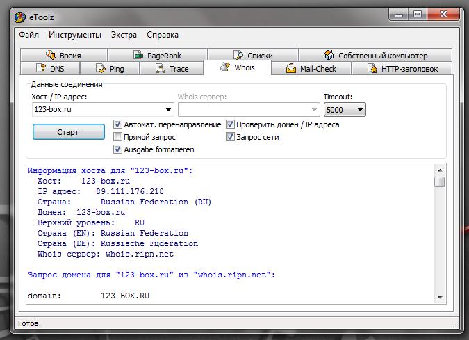 eToolz - портабельная утилита для получения информации об IP-адресе и домене (1)