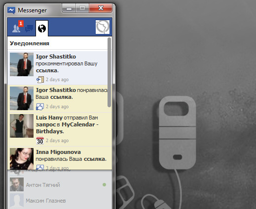 Facebook Messenger для Windows 7 (1)