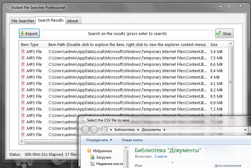Instant File Searcher Professional - портабельная программа для поиска файлов (1)