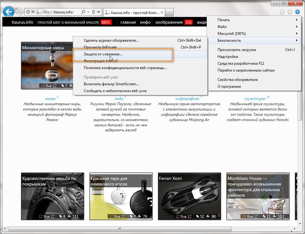 Защита от слежения в Interntet Explorer, как средство борьбы с рекламой (3)