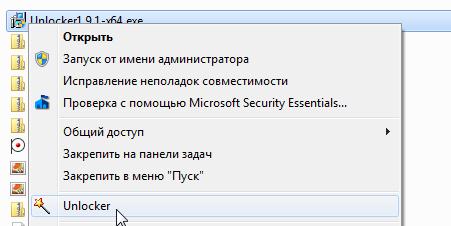 Unlocker - сброс блокировки файлов (2)