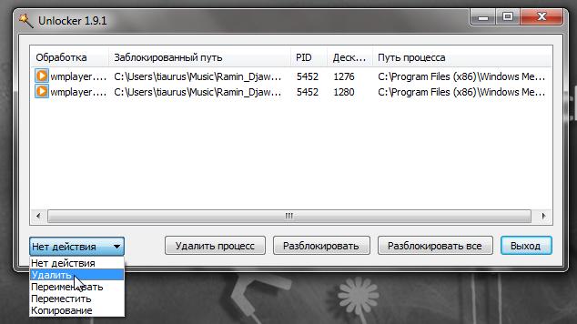 Unlocker - сброс блокировки файлов (1)