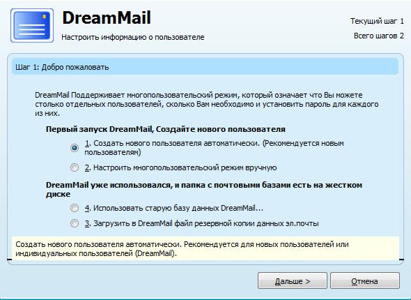 DreamMail - функциональная почтовая программа (5)