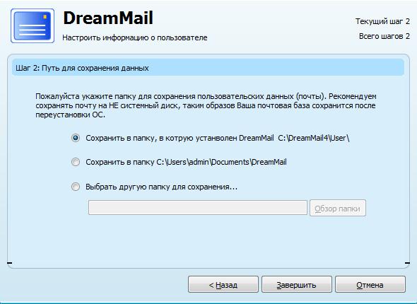 DreamMail - функциональная почтовая программа (4)