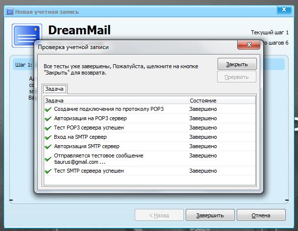 DreamMail - функциональная почтовая программа (3)
