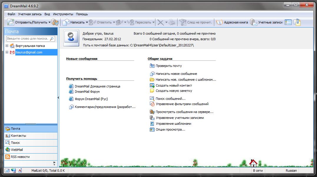 DreamMail - функциональная почтовая программа (2)