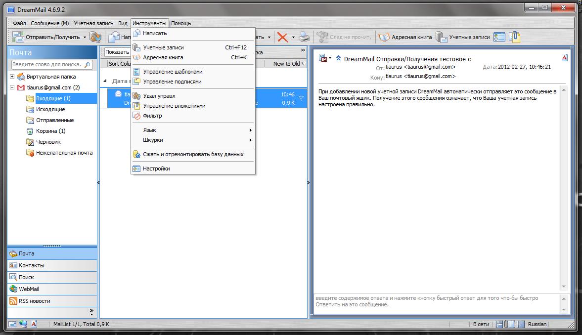 DreamMail - функциональная почтовая программа (1)