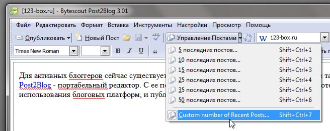 Post2Blog - портабельный редактор блогов (3)
