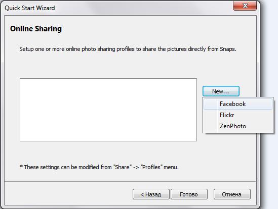 Snaps - менеджер изображений с поддержкой гео-тегов, редактированием мета-данных и публикацией в интернете (10)