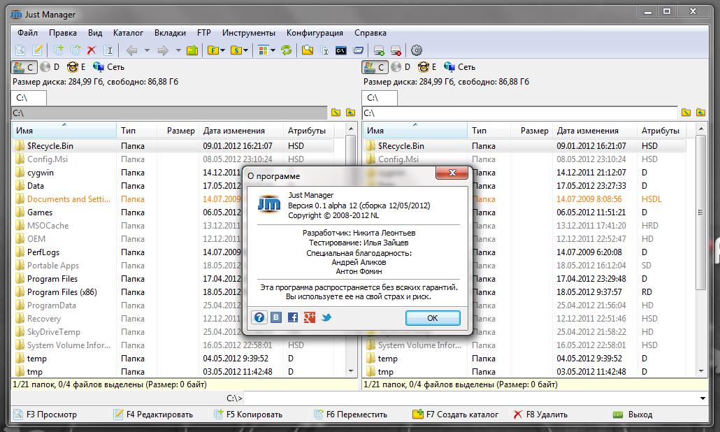 Just Manager - двух-панельный файловый менеджер с поддержкой FTP