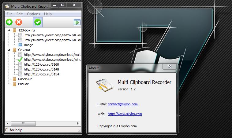 Multi Clipboard Manager - программа для удобного использования буфера обмена (2)