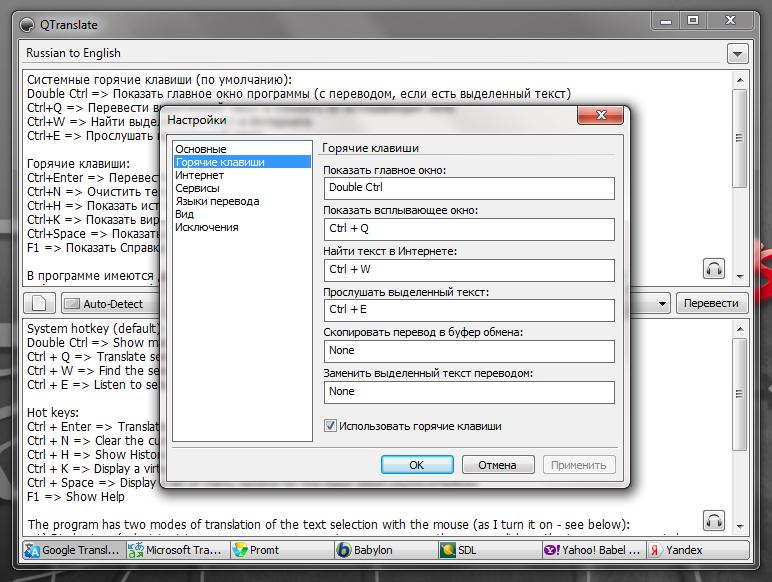 QTranslate - бесплатный, портабельный переводчик, использующий несколько онлайновых сервисов переводов (1)