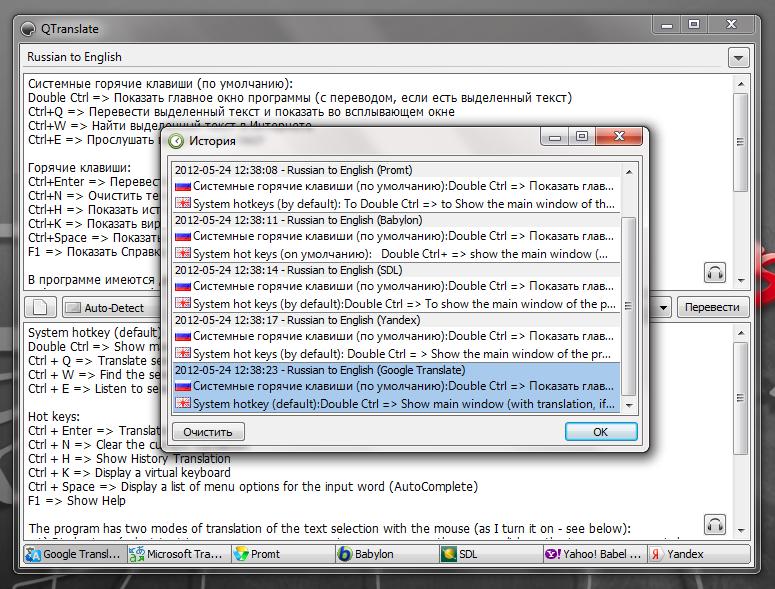 QTranslate - бесплатный, портабельный переводчик, использующий несколько онлайновых сервисов переводов (2)