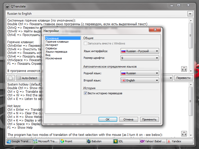 QTranslate - бесплатный, портабельный переводчик, использующий несколько онлайновых сервисов переводов (3)