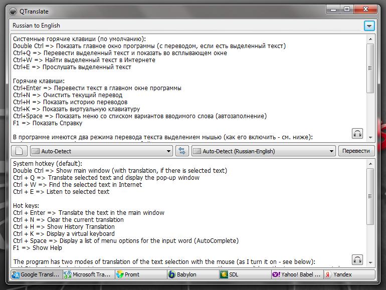 QTranslate - бесплатный, портабельный переводчик, использующий несколько онлайновых сервисов переводов (4)