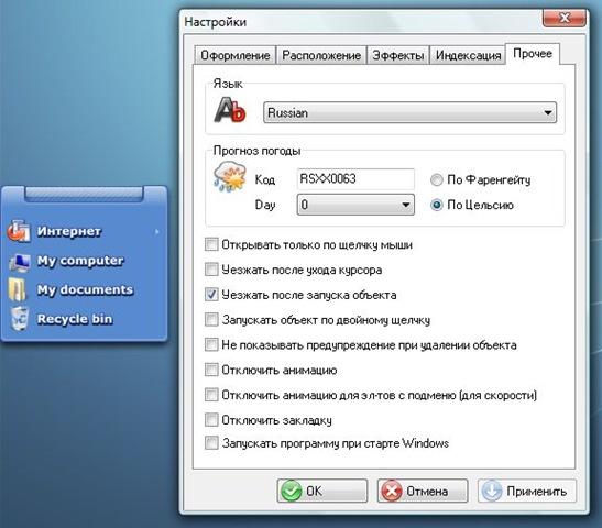 RunMe - альтернативное меню для избранных программ (10)