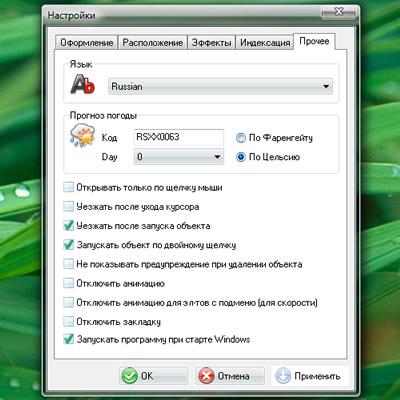 RunMe - альтернативное меню для избранных программ (3)