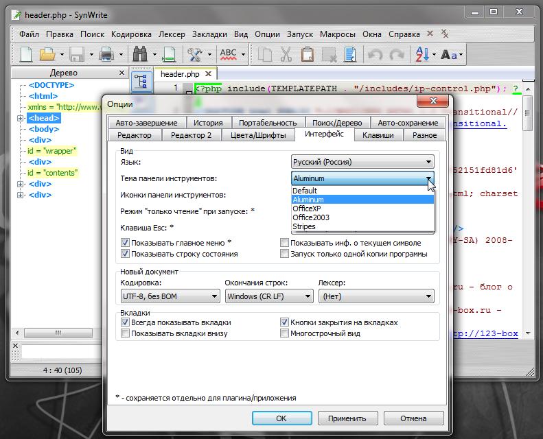 SynWrite - портабельный редактор программного кода, отображающего структуру (1)
