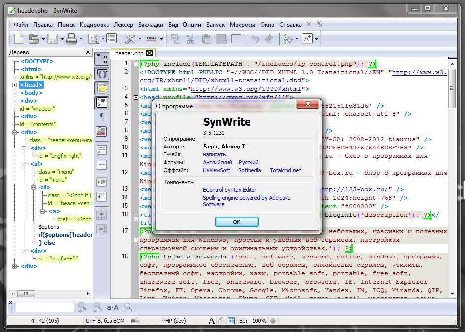 SynWrite - портабельный редактор программного кода, отображающего структуру (2)
