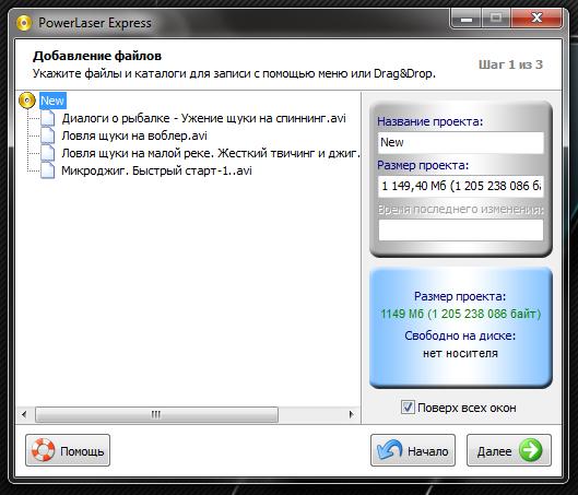 PowerLaser Express - миниатюрная, портабельная программа для записи CD/DVD