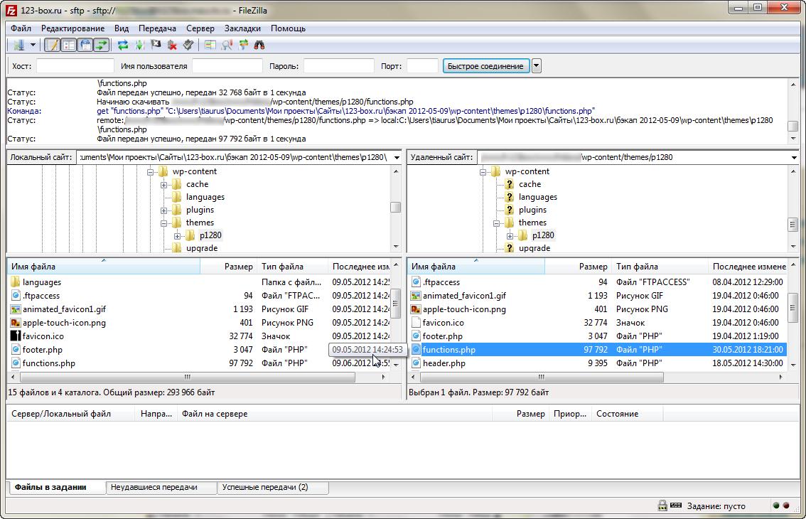 FileZilla - кроссплатформенный, портабельный FTP-клиент (2)