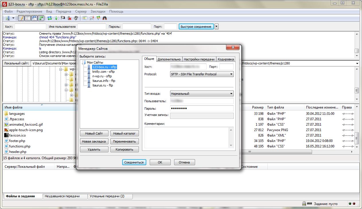 FileZilla - кроссплатформенный, портабельный FTP-клиент (1)