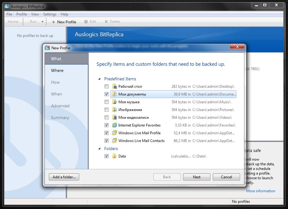 BitReplica - программа для создания резервных копий пользовательских данных и удобного бэкапа (12)