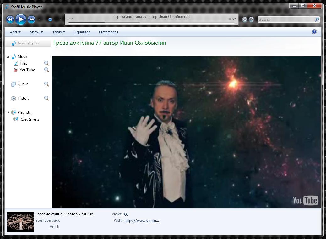Stoffi Music Player - минималистичный музыкальный плеер в стиле Проводника Windows (3)