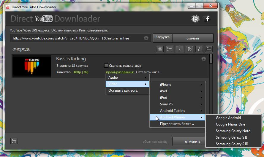 Direct YouTube Downloader - програма для скачивания из YouTube отдельных роликов и всех роликов из плейлистов и каналов (3)