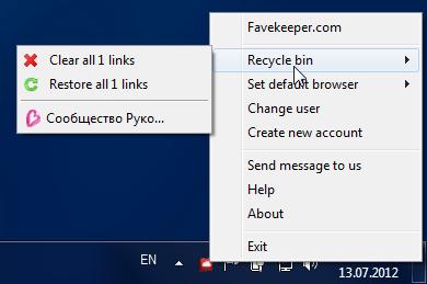 Favekeeper - облачная утилита для хранения избранных ссылок браузера (6)
