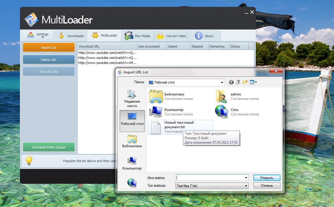 MultiLoader - программа для пакетного скачивая видео из интернета в несколько потоков (2)