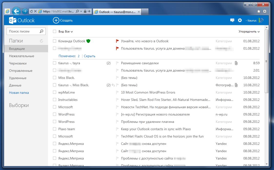 Outlook - онлайновый почтовый сервис Microsoft (7)